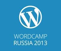 конфереция по WordPress