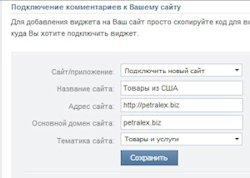 Виджет комментарии ВКонтакте