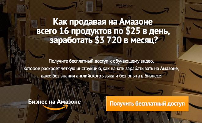 biznes-na-amazon_3