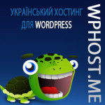 Украинский хостинг для WORDPRESS