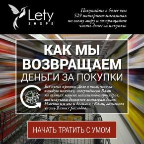 LetyShop_600