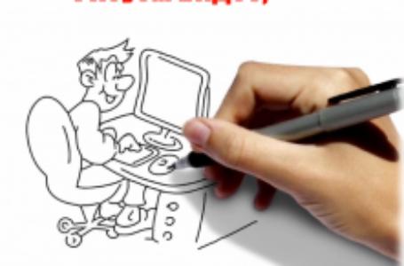 Создаем рисованные видео ролики быстро, зарабатываем легко
