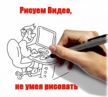 VideoScribe - создаем рисованное видео