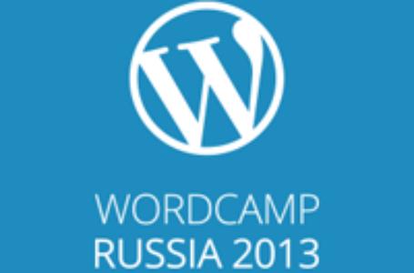 WordCamp — первая конфереция по WordPress в России