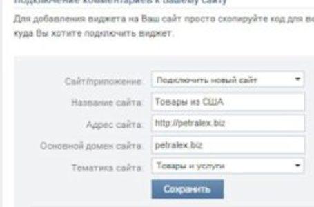 Как добавить виджет для комментариев ВКонтакте на Вордпресс блог