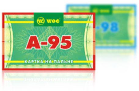 Заправляйся за WebМoney в сети АЗК WOG
