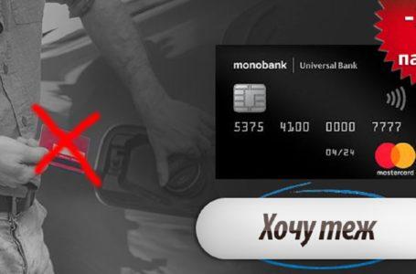 Банковские карты с кешбэком в Украине