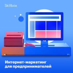 Интернет-маркетинг для предпринимателей