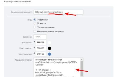 Как добавить виджет Вконтакте на сайт WordPress