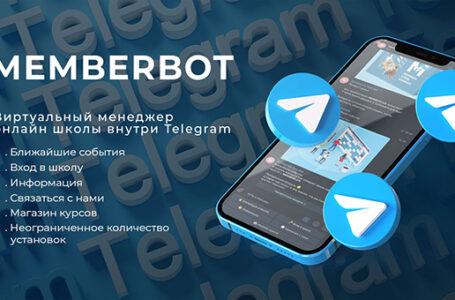WordPress плагин MEMBERBOT — Как (и зачем) связывать онлайн школу и Telegram